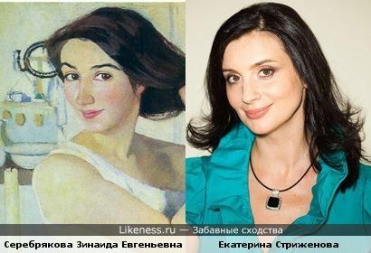 Екатерина Стриженова похожа на Серебрякову Зинаиду