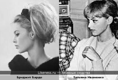 Татьяна Иваненко советская Бриджит Бардо