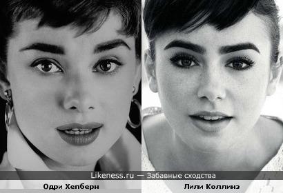 Лили Коллинз напоминает Одри Хепберн в молодости