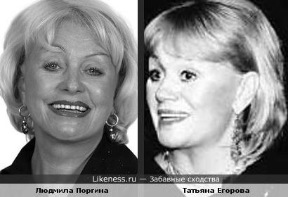Людмила Поргина и Татьяна Егорова похожи, даже очень