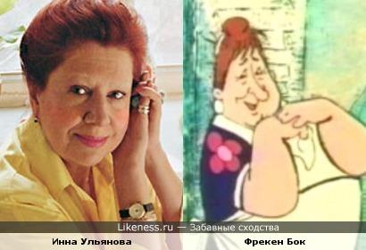 Инна Ульянова-Фрекен Бок
