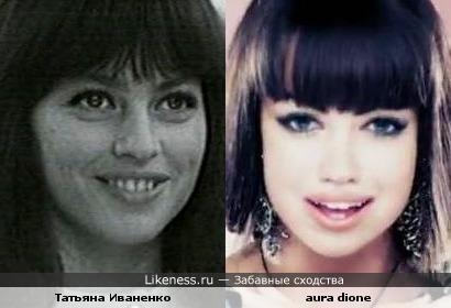 aura dione похожа на Татьяну Иваненко, по-моему