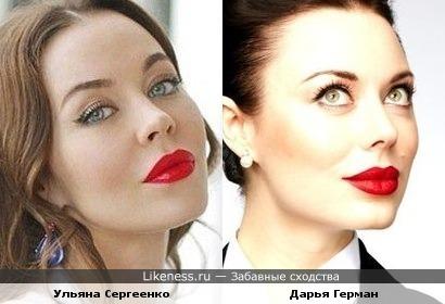 Ульяна Сергеенко и Дарья Герман сестры!