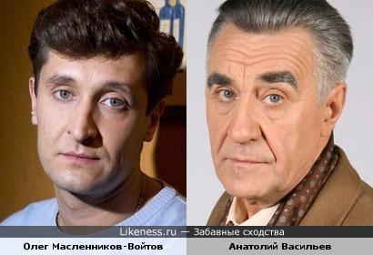 Олег Масленников-Войтов похож на Анатолия Васильева