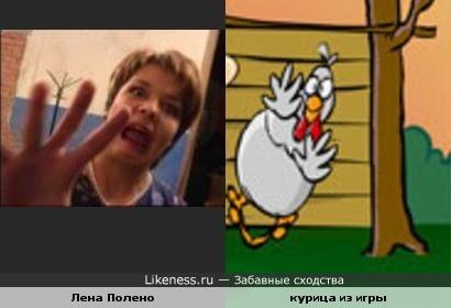 Лена Полено курица=)