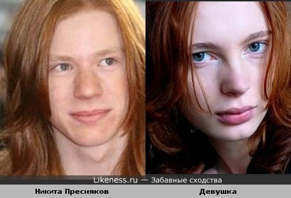 Девушка напоминает Никиту Преснякова