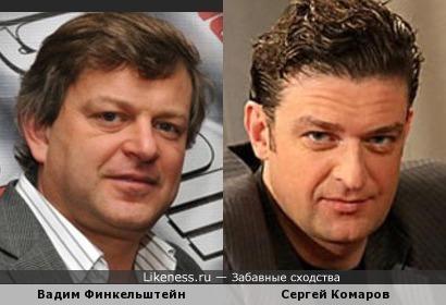 Вадим Финкельштейн похож на Сергей Комаров