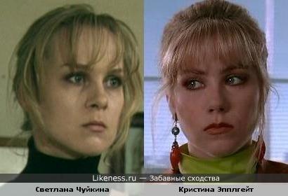 Светлана Чуйкина похожа на Кристину Эпплгейт