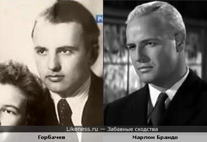 Михаил Горбачев похож на Марлона Брандо