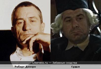 Роберт Дениро похож на судью из фильма Покаяние
