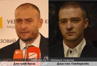 Дмитрий Ярош похож на Джастина Тимберлэйка