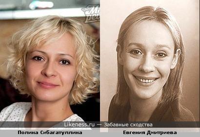 Полина Сибагатуллина похожв на Евгению Дмитриеву