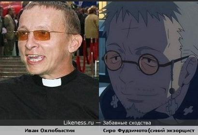 Иван Охлобыстин похож на Сиро Фудзимото