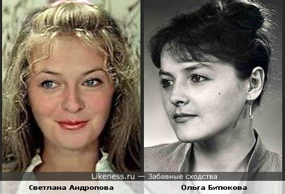 Светлана Андропова = Ольга Битюкова