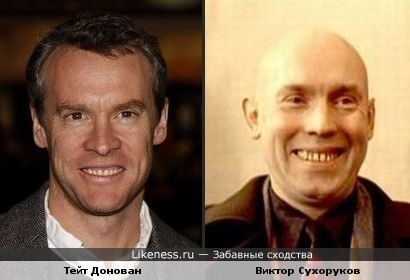 Тейт Донован и Виктор Сухоруков. Брат-3?