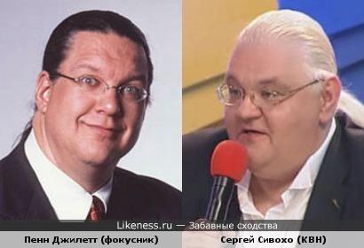Пенн Джилетт и Сергей Сивохо