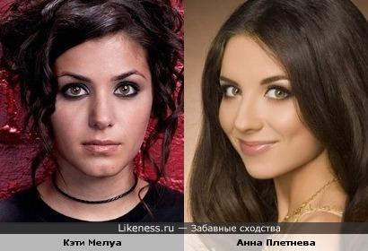 Кэти Мелуа и Анна Плетнева похожи