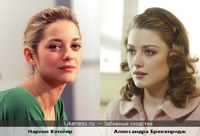 Марион Котийяр и Александра Брекенридж