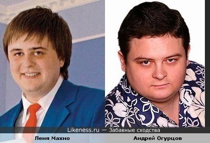 Андрей огурцов чем-то смахивает на Леню Махно с убойной лиги