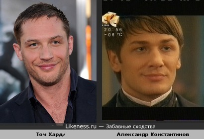Александр Константинов похож на Тома Харди
