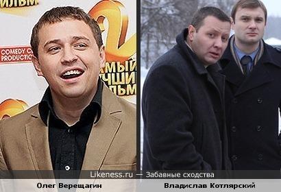 Олег Верещагин похож на Владислава Котлярского