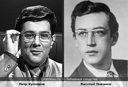 Пётр Кулешов похож на молодого Василия Ливанова