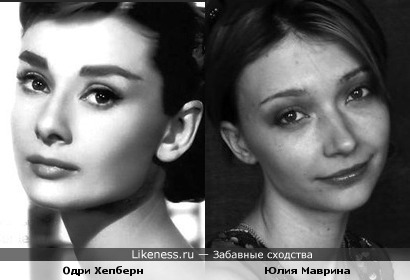 Юлия Маврина похожа на Одри Хепберн