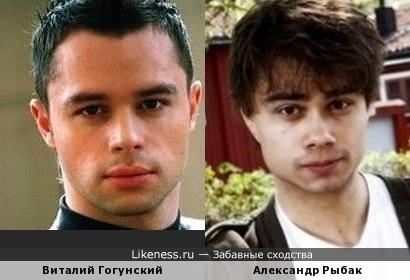 Виталий Гогунский похож на Александра Рыбак
