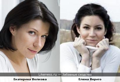 Екатерина Волкова и Елена Вериго похожи