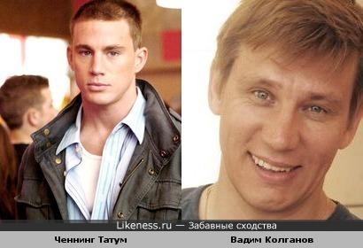 Ченнинг Татум и Вадим Колганов похожи