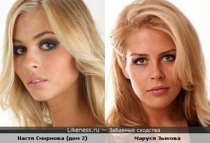 Настя Смирнова похожа на Марусю Зыкову
