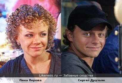Сергей Друзьяк и Лена Перова похожи!