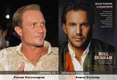 Костомаров и Костнер похожи