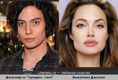 """Джаспер из """"Сумерек"""" и А. Джолли"""