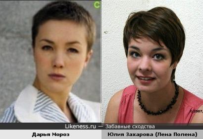 Дарья Мороз (на этом фото) забавно похожа на Юлию Захарову (Лену Полену из т/с Счастливы вместе)