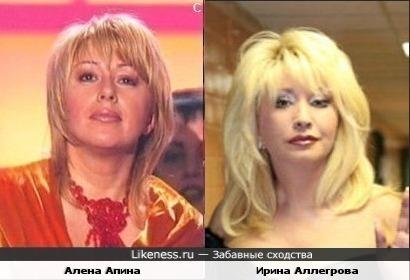 Алена Апина и Ирина Аллегрова