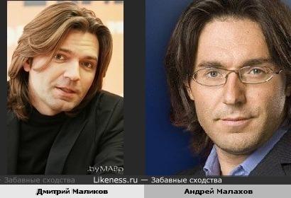 МАЛы. Дмитрий МАЛиков и Андрей МАЛахов