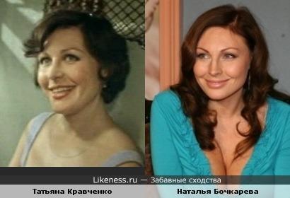 Татьяна Кравченко похожа на Наталью Бочкареву