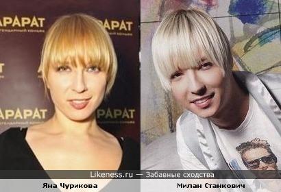 Яна Чурикова и сербский певец Милан Станкович
