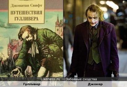 Гулливер на обложке книги напомнил Хита Леджера в роли Джокера