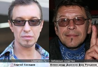 Ну вот, собственно, Сергей фон Соседов))