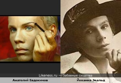 """Йоханна Эвальд и парень из клипа """"Руки Вверх"""""""