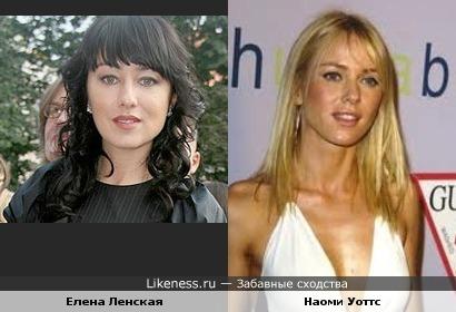 Елена Ленская и Наоми Уоттс