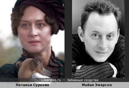 Наталья Суркова и Майкл Эмерсон