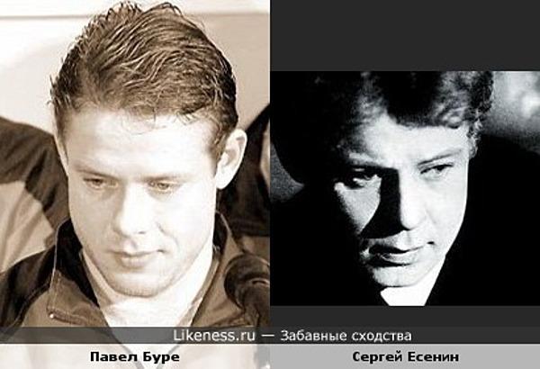 Павел Буре похож на Сергея Есенина