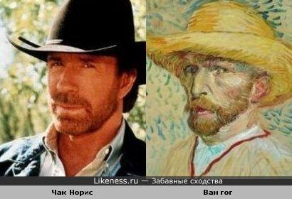 Чак Норис похож на Ван Гога