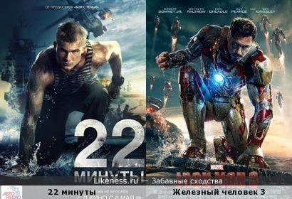 """Постер фильма """"22 минуты"""