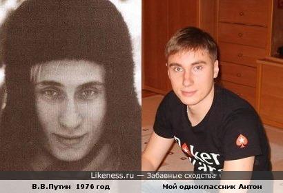 Антон похож на Владимира Владимировича