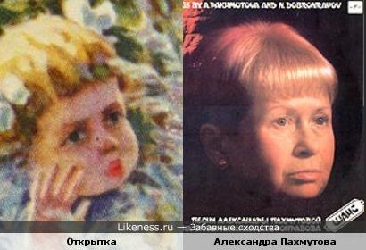 Ребёнок на советской открытке напомнил Александру Пахмутову.
