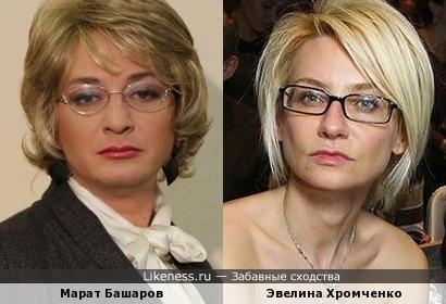 Марат Башаров в образе напомнил Эвелину Хромченко